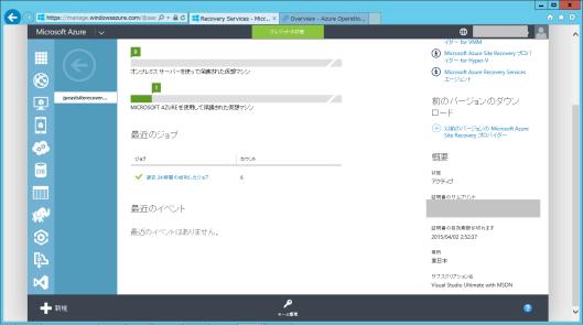 MicrosoftAzureSiteRecoveryProvider357500-reconfigure04